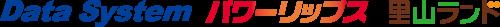データシステム製品ロゴ