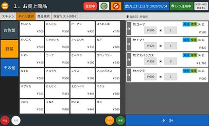 タイル選択画面